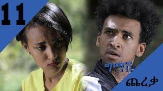 Gmash Chereka  | Episode 11 |Mekdi Production Latest Series Drama