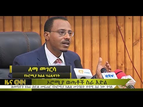 Ethiopia: ለወጣቶች የስራ እድል መፍጠር የኦሮሚያ ክልል ቀዳሚ ስራ ነው - አቶ ለማ - ENN News