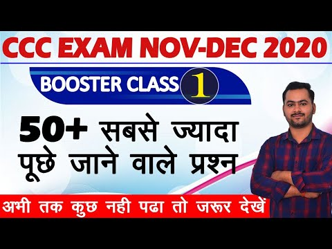50 Most Important Questions for CCC Exam|CCC Exam Preparation|CCC Exam November-December 2020