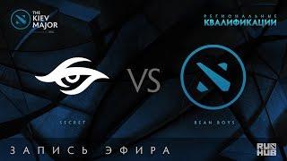 Secret vs BeanBoys, Kiev Major Quals Европа [Mila]
