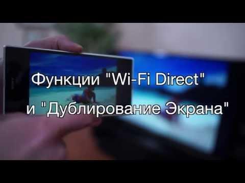 "BRAVIA - Настройка и использования функций Wi-Fi Direct и ""Дублирование экрана"" (Screen Mirroring)"