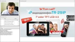 Вебинар «IP-домофоны»