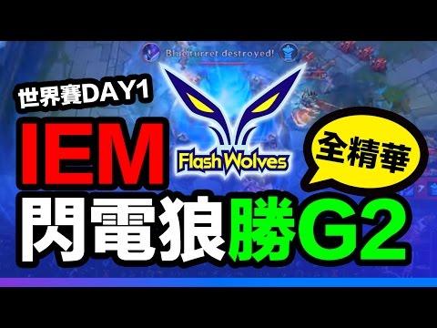 FW vs G2 espn第16名輕鬆打贏第4名隊伍 - IEM 總決賽 Day 1 小組賽
