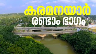 Ente Puzha | Karamana River Second Part | Episode 10 | 10 Dec 2015 Video