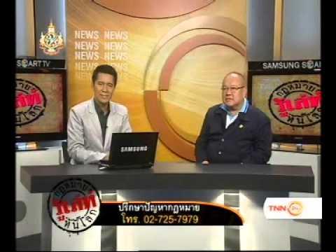 TNN24 2011 08 27 17 15 48รายการรู้เล่ห์กฎหมายเบรคที่2