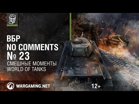 Смешные моменты World of Tanks. ВБР: No Comments #23 (WOT)