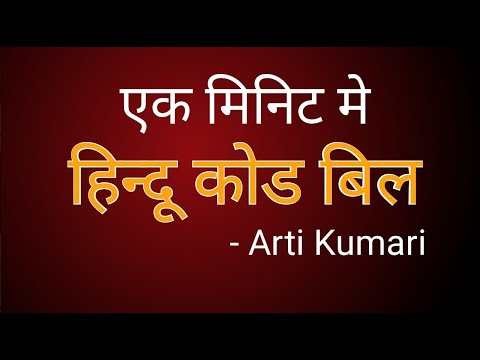 एक मिनिट मे हिन्दू कोड बिल/ Hindu Code Bill  at a glance -Arti Kumari   Pali Language  