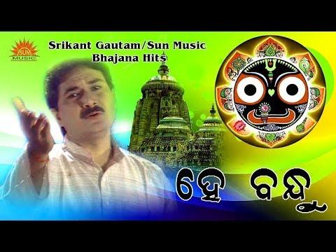 Video He Bandhu Bidaya || Srikant Gautam Bhajan Hits || Super Hit Odia Bhajan || Sun Music Hits download in MP3, 3GP, MP4, WEBM, AVI, FLV January 2017
