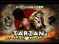 Tarzan Japanese Adventures Part1 - The Tiger!