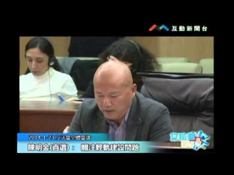 陳明金20140123立法會議