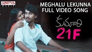 Video Meghalu Lekunna Full Video Song || Kumari 21F Video Songs || Devi Sri Prasad, Raj Tarun, Hebah Patel MP3, 3GP, MP4, WEBM, AVI, FLV Desember 2018
