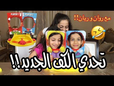 Video تحدي الكف الجديد ! مع روان وريان ! 😂| 🤣 !Pie Face Showdown Challenge download in MP3, 3GP, MP4, WEBM, AVI, FLV January 2017