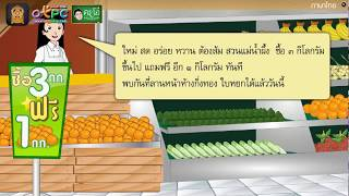 สื่อการเรียนการสอน การพูดโฆษณา ป.6 ภาษาไทย