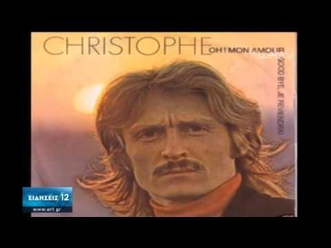 Πέθανε ο Γάλλος τραγουδιστής Κριστόφ-Μοναδικός & σεβαστός από τη νέα γενιά | 17/04/2020 | ΕΡΤ