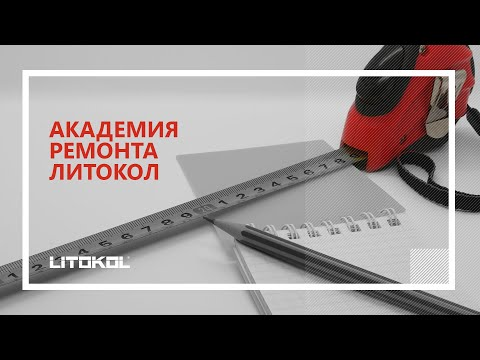 Академия ремонта LITOKOL