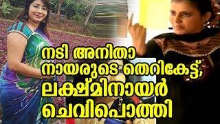 Video ലക്ഷ്മിനായരെ പച്ചക്ക് തള്ളക്ക് വിളിച്ച് അനിതനായരുടെ ഭരണിപ്പാട്ട് | Anitha and lakshmi nair fight MP3, 3GP, MP4, WEBM, AVI, FLV Maret 2019