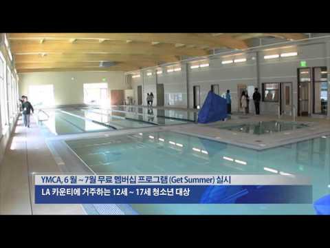 YMCA 여름 청소년 무료 개방 4.25.16 KBS America News