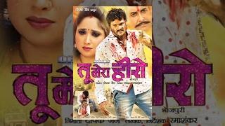 Video Latest Bhojpuri Movie || Tu Mera Hero || तु मेरा हीरो || Khesari Lal Yadav MP3, 3GP, MP4, WEBM, AVI, FLV Juli 2018