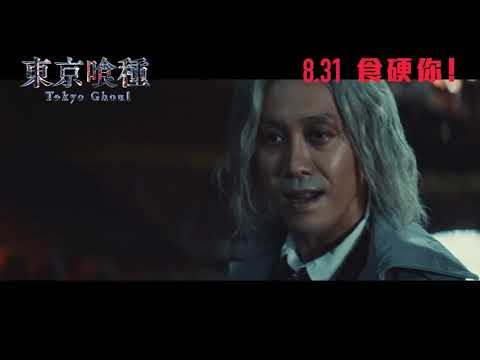 Tokyo Ghoul 2017 Live Action Japanese Film Trailer (English Subtitled)