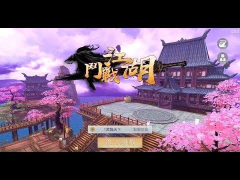 《鬥戰江湖3D》手機遊戲玩法與攻略教學!
