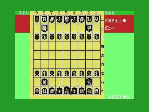 Shogi (1985, MSX, Microcabin)
