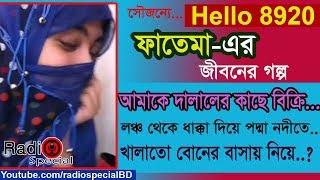 Fatema Jaman - Jiboner Golpo - Hello 8920 - Fatema life Story by Radio Special