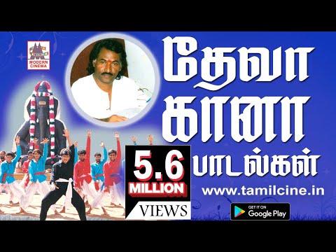 Deva Gana hits tamil songs
