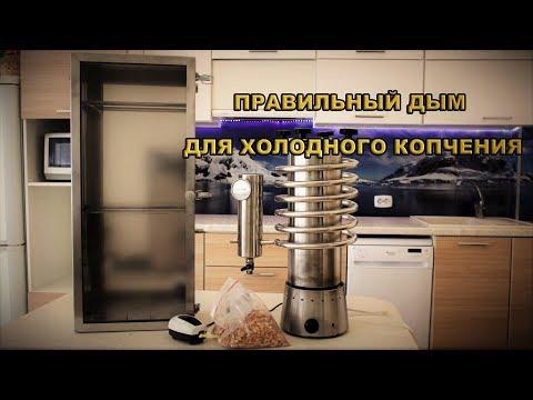 Правильный дым для холодного копчения (видео)