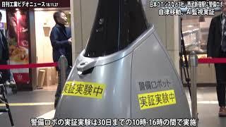 日本ユニシスなど3社、西武新宿駅に警備ロボ 自律移動、AI監視実証(動画あり)