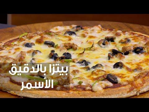 العرب اليوم - شاهد: طريقة إعداد بيتزا بالدقيق الأسمر