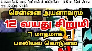 Video 12 Year Old Girl Raped | Ayanavaram | Chennai | 20 people Arrested | Detailed News Tamil| Suresh Abs MP3, 3GP, MP4, WEBM, AVI, FLV April 2019