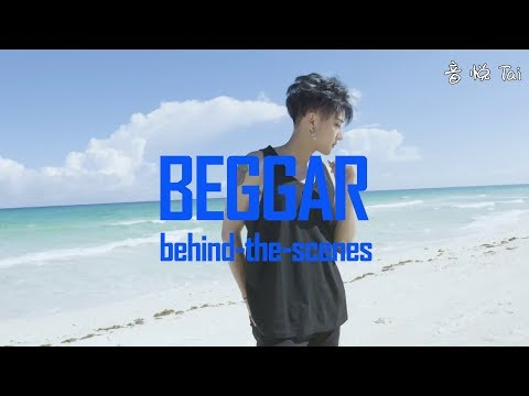 [ENG SUB] Z.TAO - BEGGAR MV Behind The Scenes | 黄子韬 BEGGAR MV 花絮