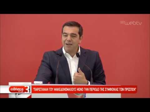 Διήμερη συνεδρίαση της Κεντρικής Επιτροπής του ΣΥΡΙΖΑ | 27/09/2019 | ΕΡΤ