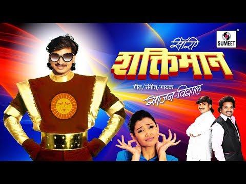 Video Sorry Shaktimaan - Marathi Lokgeet - Sumeet Music download in MP3, 3GP, MP4, WEBM, AVI, FLV January 2017