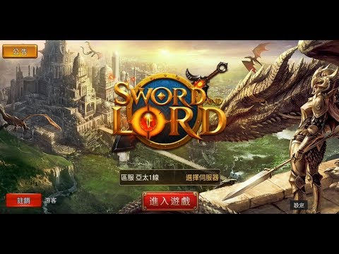 《Sword and Lord 奇兵出擊》手機遊戲玩法與攻略教學!