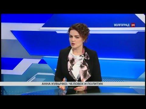 Анна Кувычко, депутат Волгоградской областной Думы