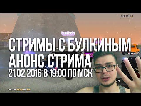 АНОНС СТРИМА ПО CRMP! 21.02.2016 в 19:00 по МСК!