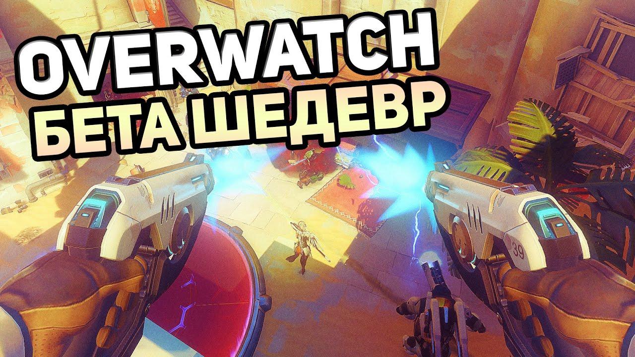 Смотреть онлайн про игры: Overwatch — БЕТА ШЕДЕВР!