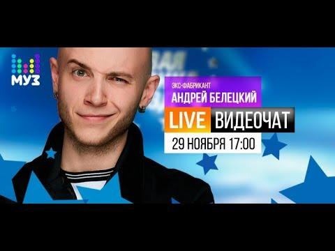 Видеочат с ех-фабрикантами: Андрей Белецкий - DomaVideo.Ru