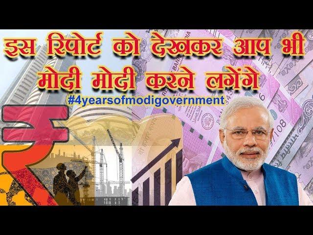 निराश और सुस्त भारतीय अर्थव्यवस्था में मोदी ने ऐसे फूंकी नयी जान