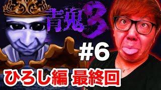【青鬼3】ヒカキンの青鬼3実況 Part6 (ひろし編最終回)【ホラーゲーム】