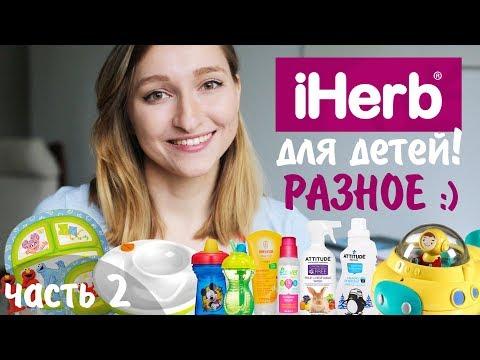 ИХЕРБ для детей Часть 2 Посуда игрушки бытовые средства - лучшее
