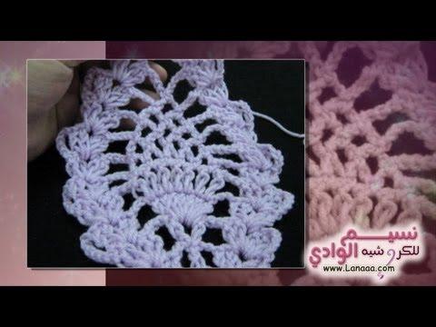 غرزة الأناناس كروشيه | نسيم الوادي | pineapple crochet