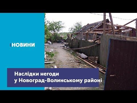 Последствия непогоды в Новоград-Волынском районе