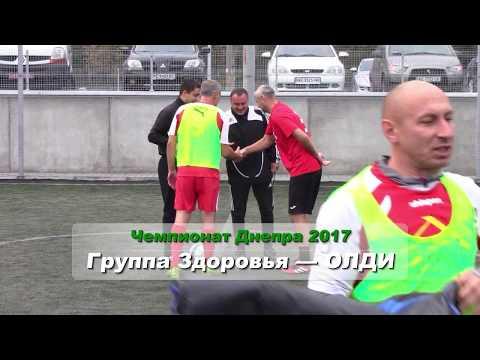 Группа Здоровья — ОЛДИ (голы). 30.09.2017