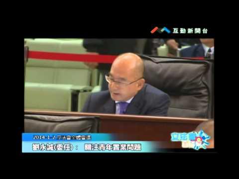 劉永誠20140102立法會議