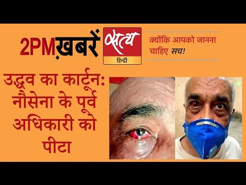 Satya Hindi News Bulletin। सत्य हिंदी समाचार बुलेटिन। 12 सितंबर, दोपहर तक की ख़बरें