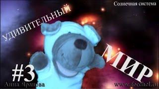 УМ #3 - Удивительный Мир - Солнечная система