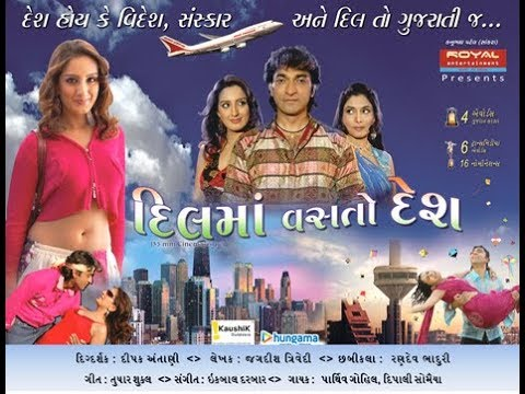 Video Dil ma Vasto Desh download in MP3, 3GP, MP4, WEBM, AVI, FLV January 2017