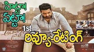 Aravinda Sametha Movie First Review & Rating | Jr NTR | Pooja Hegde | Trivikram | #AravindaSametha